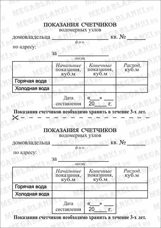 Бланк Показания Счетчиков Воды Москва скачать